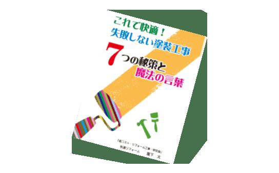 栃木県下野市【快適リフォーム】外壁塗装・屋根塗装はお任せ | 当社限定キャンペーン