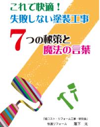 お得なキャンペーン|栃木県下野市の外壁・屋根の塗装なら【快適リフォーム】 | 小冊子